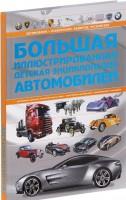 Большая иллюстрированная детская энциклопедия автомобилей Энциклопедия Мерников АГ 12+