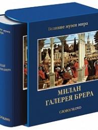 Милан Галерея Брера Великие музеи мира Книга Роселлан Л