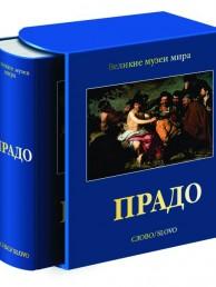 Прадо Великие музеи мира Книга Беттаньо А