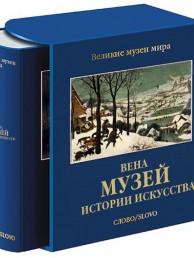 Вена Музей истории искусства Великие музеи мира Книга Сокологорская М