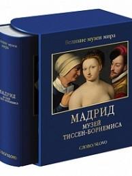 Мадрид Музей Тиссен Борнемиса Великие музеи мира Книга  Бабин А
