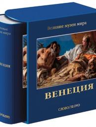 Венеция Великие музеи мира Книга Непи ДШ