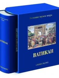 Ватикан Великие музеи мира Книга Пьетранджели К