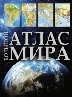 Атлас Большой иллюстрированный атлас мира Большой атлас мира Энциклопедия Перекрест ВВ 0+