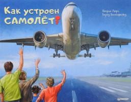 Как устроен самолет Книга Люрс Хенрик 6+