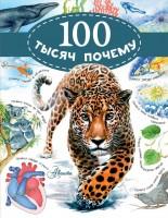 100 тысяч почему Книга Альтшулер Сергей 0+