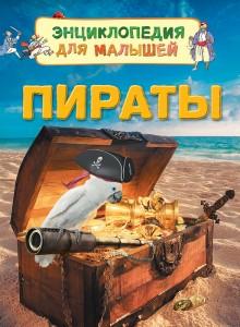 Пираты Энциклопедия Кларк 0+