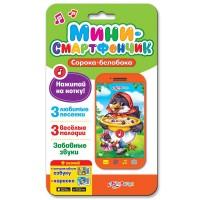 Электронная музыкальная игрушка Мини смартфончик Сорока белобока 3+