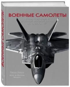 Военные самолеты легендарные модели от первой мировой войны до наших дней Энциулопедия