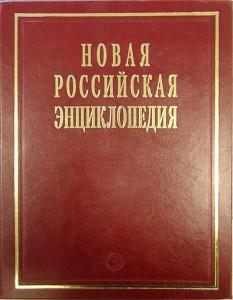 Новая Российская Энциклопедия в 12 т Том 2 А-БАЯР Некипелов