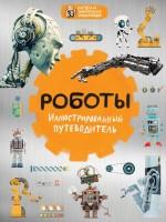 Роботы Иллюстрированыый путеводитель Энциклопедия Лаврова Ю 12+