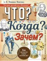 Что Когда Зачем Энциклопедия Монвиж-Монтвид Александр 0+