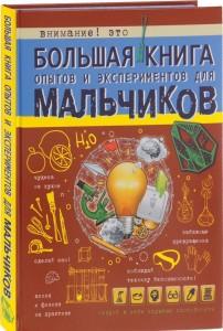 Большая книга опытов и экспериментов для мальчиков Книга Вайткене Любовь 6+