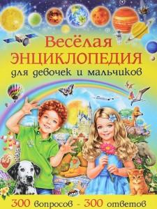 Веселая энциклопедия для девочек и мальчиков 300 вопросов 300 ответов Энциклопедия Скиба Тамара 6+