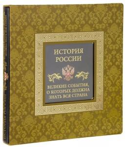 История России Великие события о которых должна знать вся страна Энциклопедия