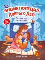 Энциклопедия добрых дел Сказки для малышей Книга Ульева Елена 0+