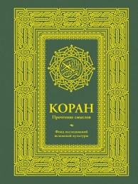 Коран Прочтение смыслов Анохина Дина