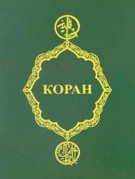 Коран Книга Морозова Оксана