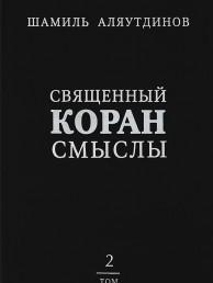 Перевод смыслов Священного Корана В 4 томах Том 2 Книга Аляутдинов Шамиль