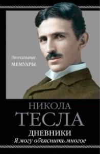 Дневники Я могу объяснить многое Книга Тесла Никола 16+