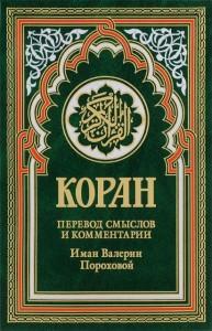 Коран перевод смыслов и комментарий Иман Валерии Пороховой Книга Порохова Валерия 12+