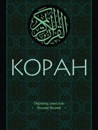 Коран Перевод смыслов Книга Кулиева