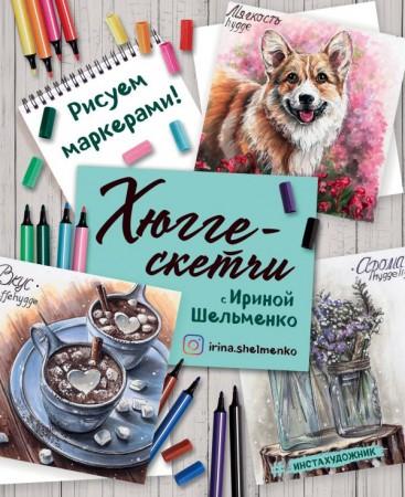 Хюгге скетчи с Ириной Шельменко Книга Шельменко Ирина 12+