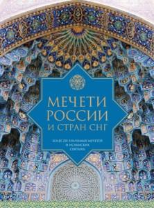Мечети России и стран СНГ Книга