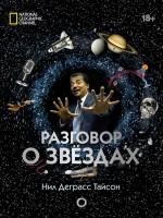 Разговор о звездах Книга Тайсон Нил 18+