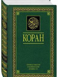 Коран Перевод смыслов и комментарии 11 издание Книга Кулиев Эльмир 0+