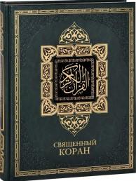 Священный Коран Книга