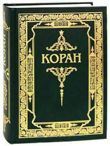 Коран Книга Османов М 16+