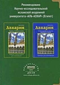 Азхария Таджвид Правила чтения Корана для начинающих учебное пособие Имран 5-88503-859-1