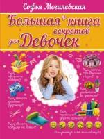 Большая книга секретов для девочек Книга Могилевская Софья 6+