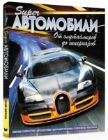 Суперавтомобили От олдтаймеров до гиперкаров Книга Гиффорд Клайв 6+