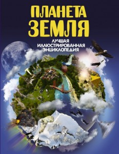 Планета Земля Энциклопедия Кошевар Дмитрий 12+