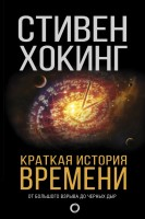 Краткая история времени От Большого взрыва до черных дыр Книга Хокинг Стивен 12+
