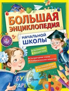 Большая Энциклопедия начальной школы Энциклопедия Бианки 0+