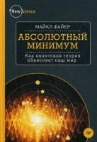 Абсолютный минимум Как квантовая теория объясняет наш мир Книга Файер