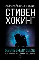 Стивен Хокинг Жизнь среди звезд Книга Уайт Майкл 12+