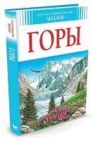 Горы Детская энциклопедия Книга Лефевр Пьер 6+