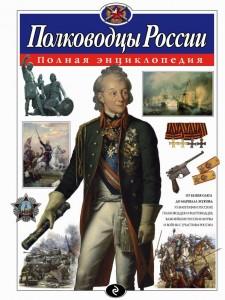 Полководцы России Энциклопедия Школьник Юлия 6+