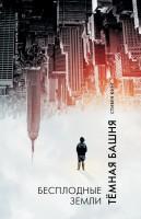 Бесплодные земли из цикла Темная Башня Книга Кинг Стивен 16+