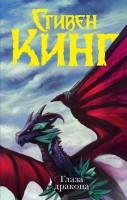 Глаза дракона Книга Кинг Стивен 16+