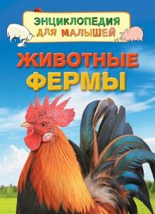 Животные фермы Энциклопедия Дэйнес Кэти 0+