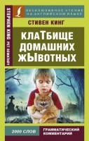 Клатбище домашних жывотных Книга Кинг Стивен 16+