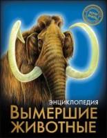 Вымершие животные Хочу знать Энциклопедия Гетцель Виктория 6+