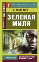 Зеленая миля The green mile Книга Кинг Стивен 16+