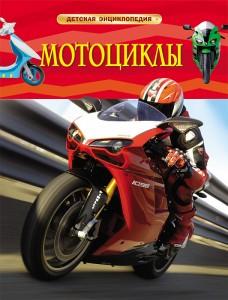 Мотоциклы Детская Энциклопедия Клошник ЛВ 6+