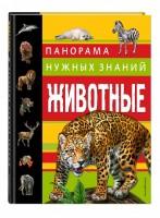 Животные Панорама нужных знаний Энциклопедия Школьник Юлия 0+